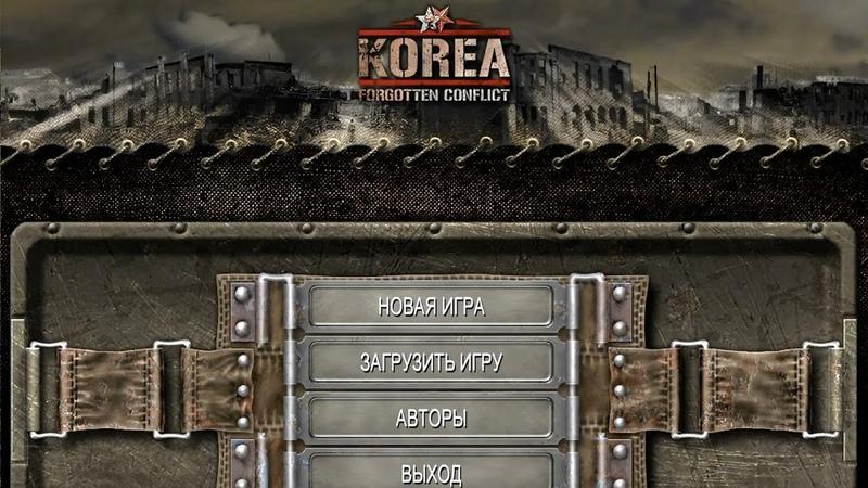Корея Забытая война Korea Forgotten Conflict прохождение миссия 1 Последний поезд в Тегу