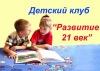 """Детский клуб """" Развитие 21 век"""""""