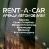 АВТОРЕНТА - прокат автомобилей! Москва, СПб, НН