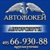Компания Автожокей - автоуслуги