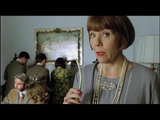 мое любимое кино миссис Брэдли