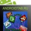 Планшеты на Android: приложения, обзоры, новости