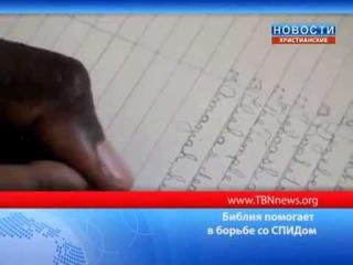 Библия помогает в борьбе со СПИДом. ТБН - Россия