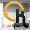 «СтавКухни» | Производство мебели в Ставрополе