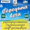 """Музыкальный шоу-фестиваль """"Середина Лета"""""""