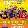 Markscheider Kunst 19.10.2011 в Красноярске!