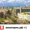 Фотография Перми Великой