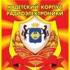 кадетский корпус радиоэлектроники г.Кемерово