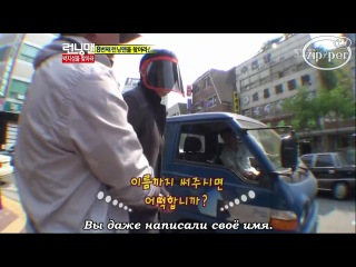 Running Man ( – ) – Park Ji Sung, MBLAQ, Sistar (Часть 1) [рус.саб]
