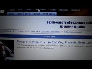 """""""Сливной матч"""" от  за"""