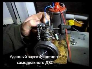 Самодельный четырёхтактный ДВС, удачный запуск