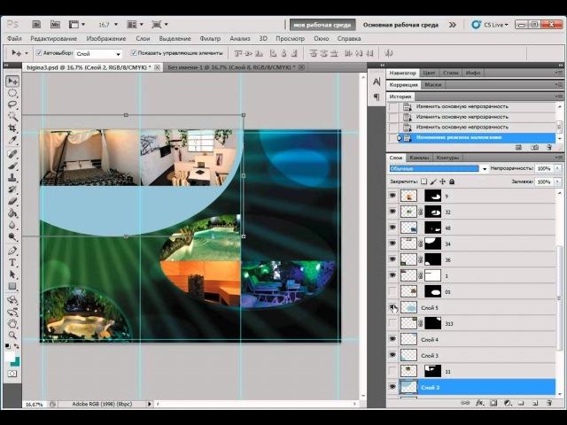 26 Дизайн в Photoshop Буклет Разворот
