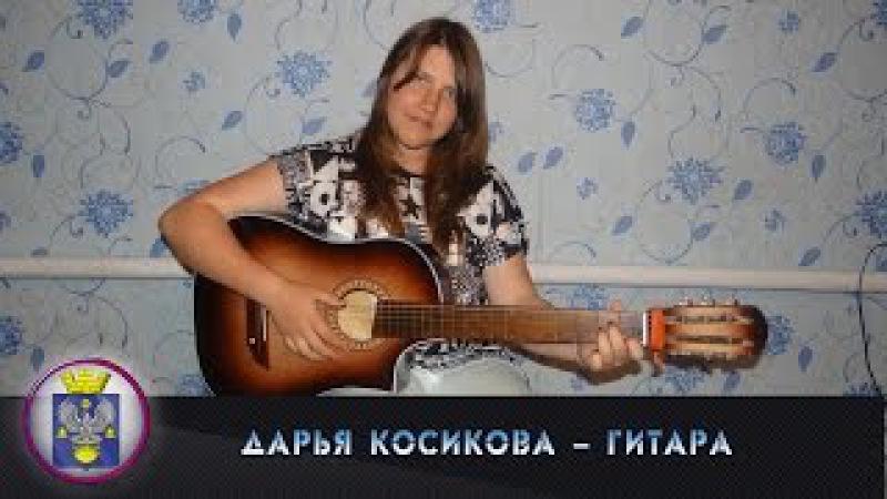 Дарья Косикова Гитара