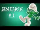 ЗеленыйСмурфик : Смурфим 1