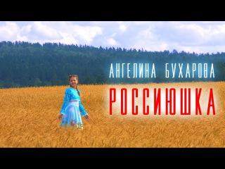 Ангелина Бухарова - Россиюшка