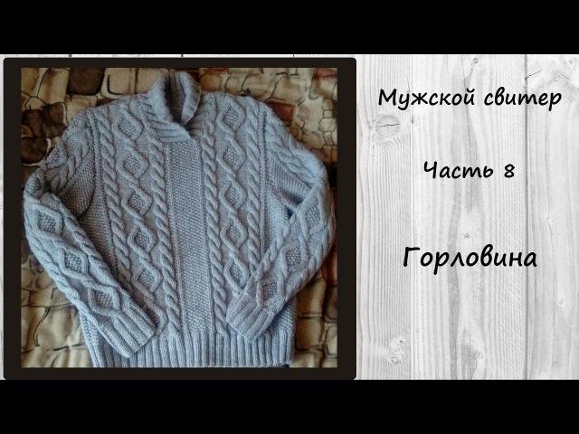 AlinaVjazet мужской свитер МК Часть 8 Воротник