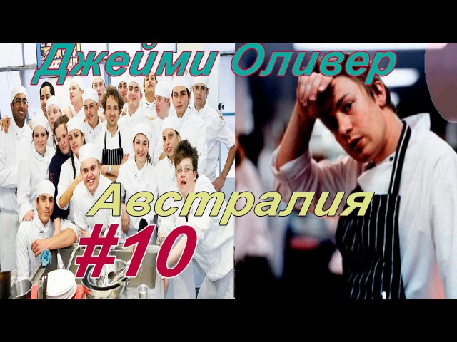 Кухня Джейми Оливера Австралия 10 серия