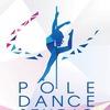 Pole dance фитнес хореография