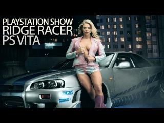 PlayStation Show - Ridge Racer (PS Vita)