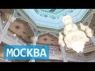 Московская соборная мечеть готовится к открытию