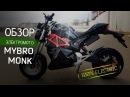 Электрический мотоцикл с характером Обзор ЭЛЕКТРОмотоцикла MYBRO MONK