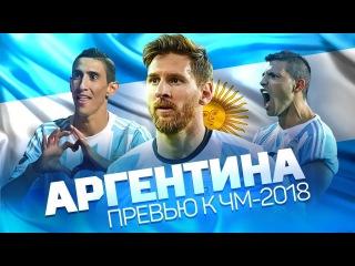 ЧМ-2018. Сборная АРГЕНТИНЫ. История, состав, прогноз