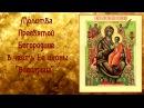 Об исцелении онкологических заболеваний Молитва Пресвятой Богородице в честь Ее иконы Всецарица