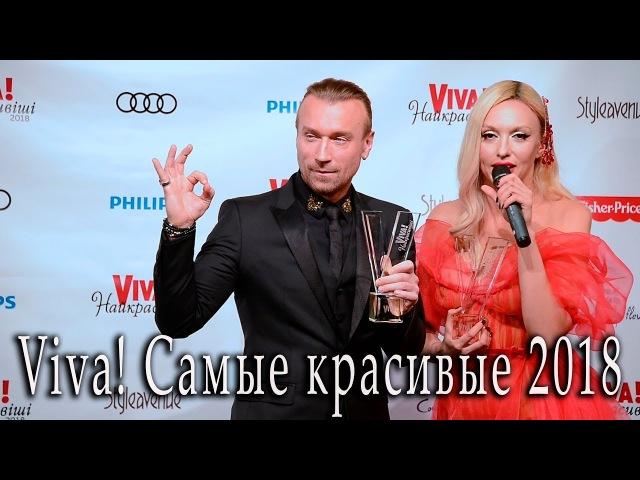 Viva Самые красивые 2018 Репортаж Интервью победителей Олег Виник и Оля Полякова найкрасивіші 2018