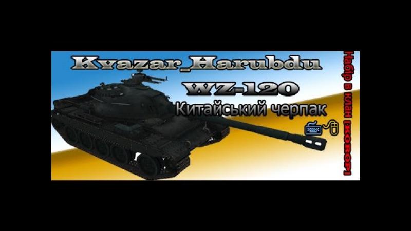 WZ 120: Китайський друшляк набір в клан KOROP