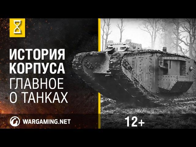 Как эволюционировал корпус танка Главное о танках