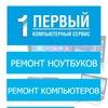 1 Компьютерный Сервис - ремонт ноутбуков Киров