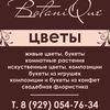 """Цветы """" BotaniQue """" в Нижнем Новгороде"""