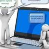 Обучение компьютеру и компьютерным программам