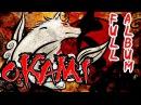 Okami Full Album Traditional Japanese Music