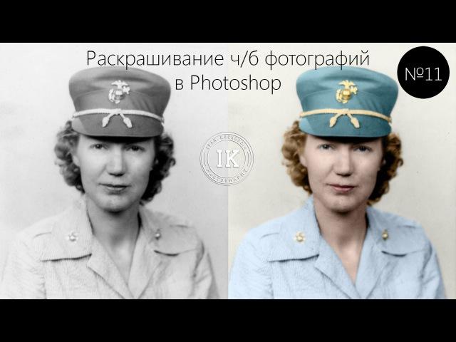 11 серия Раскрашивание ч б фотографий в Photoshop