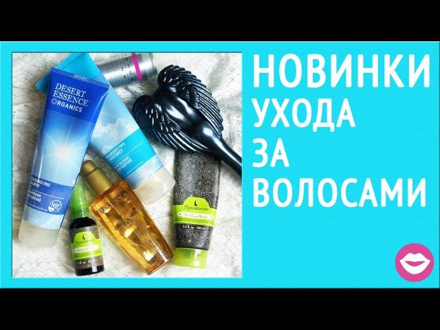 Уход за тонкими волосами Kérastase Macadamia Natural Oil Tangle Angel Babyliss Desert Essence