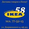 ИКЕА 58 ДОСТАВКА ТОВАРОВ г.Пенза