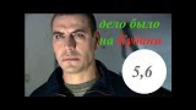 Дело было на Кубани 5 6 серии Дмитрий Дюжев русский сериал смотреть онлайн