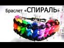 Браслет СПИРАЛЬ §§§§§ из резинок на станке §§§ Как плести из резинок Rainbow loom