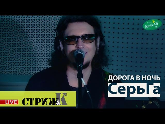 СерьГа Дорога в Ночь Весна FM LIVE