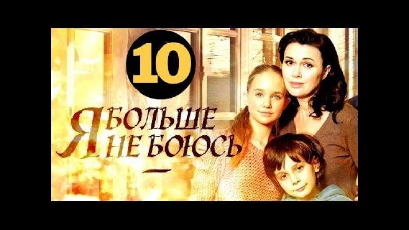 Я больше не боюсь 10 серия 2014 Мелодрама фильм сериал