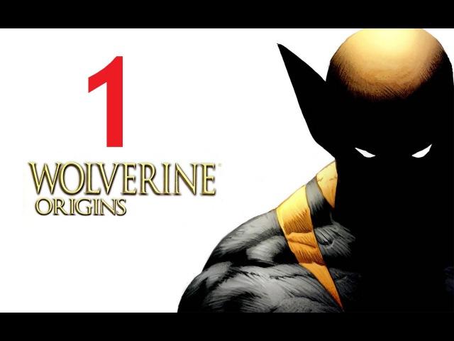 X Men Origins Wolverine Прохождение Серия 1 Оружие Икс
