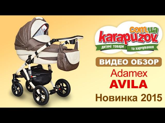 Детская коляска 2 в 1 Adamex Avila. Видео обзор универсальной коляски Адамекс Авила - модель 2015г.