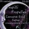 """Propilli Propeller """"Grand Bourbon Street"""" 24.09."""