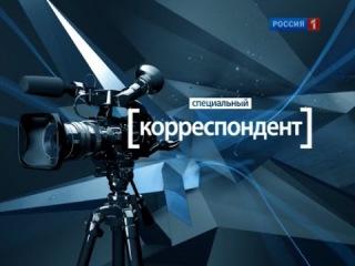Специальный корреспондент. Темный лес. Борис Соболев (2010)