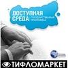 """ТИФЛОМАРКЕТ компании """"ВиКом"""""""