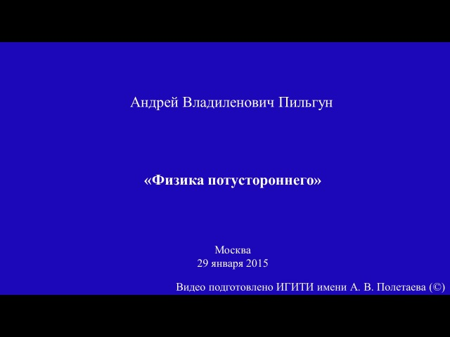 Андрей Владиленович Пильгун Физика потустороннего