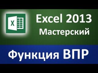 Функция ВПР в Excel 2013. Уроки Excel - Мастерский курс
