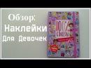 Стикеры/наклейки для девочек/ОБЗОР/ВЕЩИ ДЛЯ ЛД