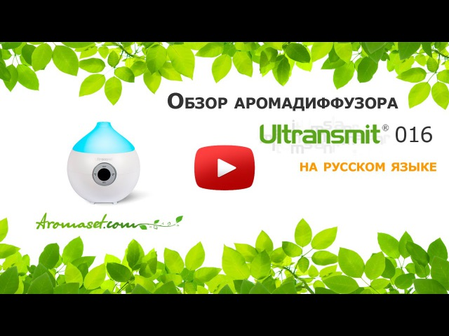 Ультразвуковой аромадиффузор AIC Ultransmit 016